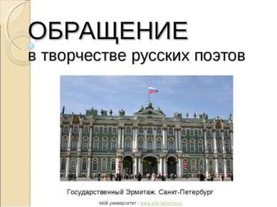 ОБРАЩЕНИЕ в творчестве русских поэтов Государственный Эрмитаж. Санкт-Петербур...