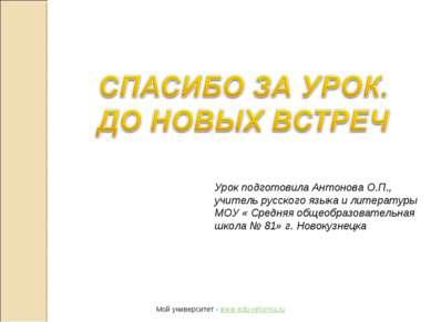 Урок подготовила Антонова О.П., учитель русского языка и литературы МОУ « Сре...