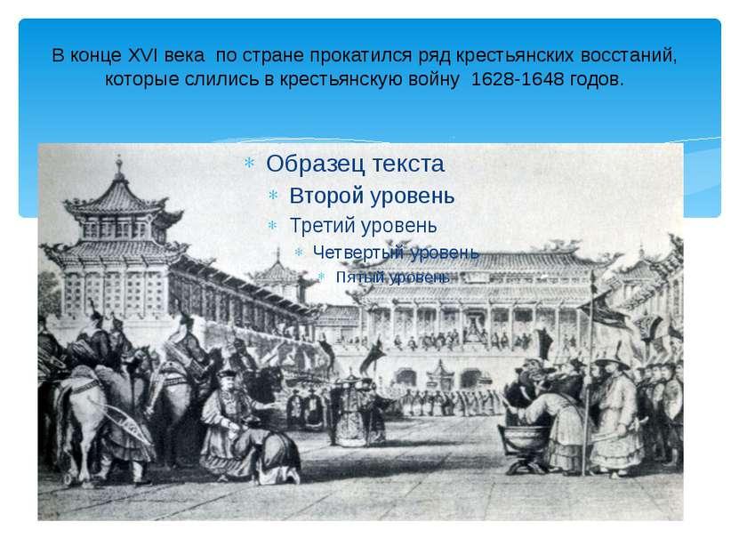 В конце XVI века по стране прокатился ряд крестьянских восстаний, которые сли...