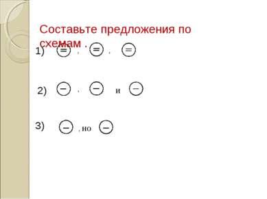 , , , и 1) 2) 3) Составьте предложения по схемам . , но