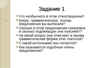 Задание 1 Что необычного в этом стихотворении? Какую грамматическую основу ...