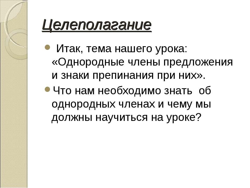 Целеполагание Итак, тема нашего урока: «Однородные члены предложения и знаки ...