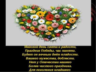 Майский день света и радости, Праздник Победы, час памяти. Будет он вечным дн...
