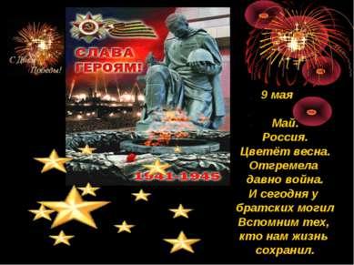 9 мая   Май. Россия. Цветёт весна. Отгремела давно война. И сегодня у брат...