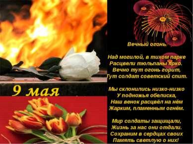 Вечный огонь Над могилой, в тихом парке Расцвели тюльпаны ярко. Вечно тут ого...