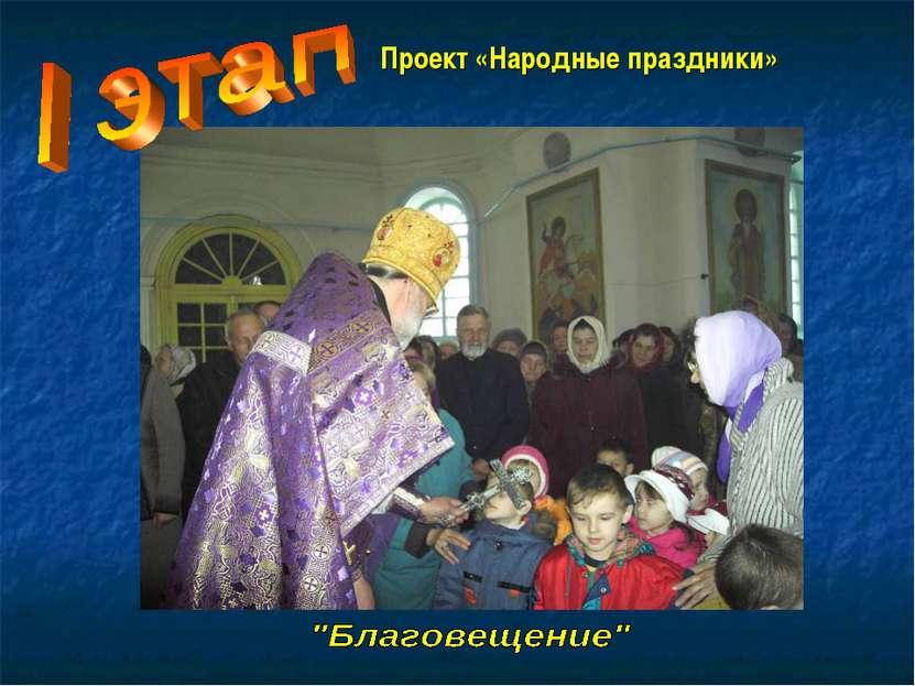 Проект «Народные праздники»