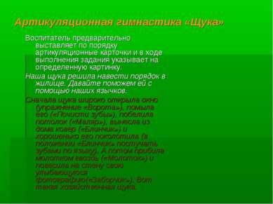 Артикуляционная гимнастика «Щука» Воспитатель предварительно выставляет по по...