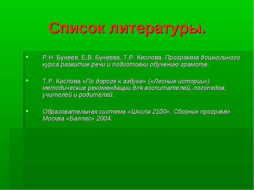 Список литературы. Р.Н. Бунеев, Е.В. Бунеева, Т.Р. Кислова. Программа дошколь...