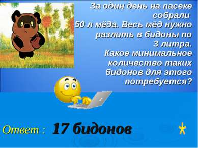 Ответ : 17 бидонов . За один день на пасеке собрали 50 л мёда. Весь мёд нужно...