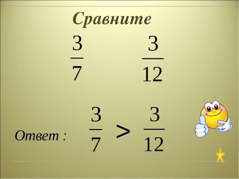 Сравните Ответ : >
