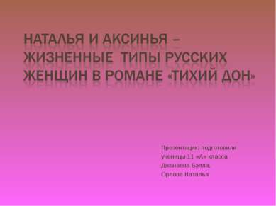 Презентацию подготовили ученицы 11 «А» класса Джанаева Бэлла, Орлова Наталья