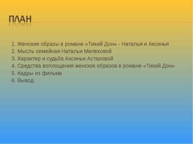 1. Женские образы в романе «Тихий Дон» - Наталья и Аксинья 2. Мысль семейная ...