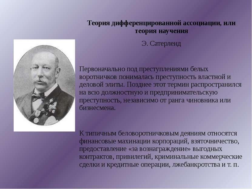 Теория дифференцированной ассоциации, или теория научения Э. Сатерленд Первон...