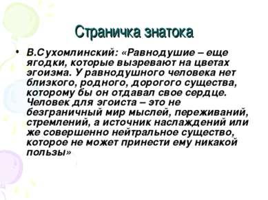 Страничка знатока В.Сухомлинский: «Равнодушие – еще ягодки, которые вызревают...