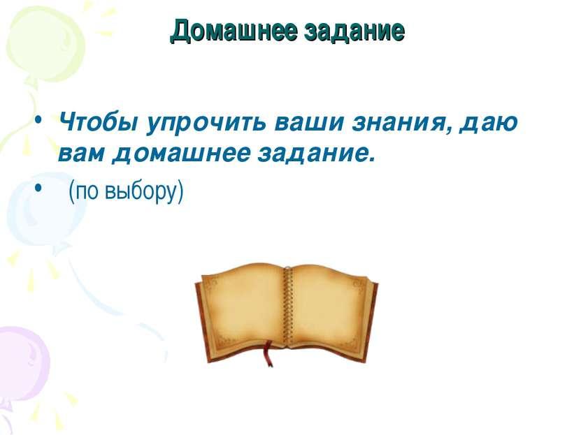 Домашнее задание Чтобы упрочить ваши знания, даю вам домашнее задание. (по вы...
