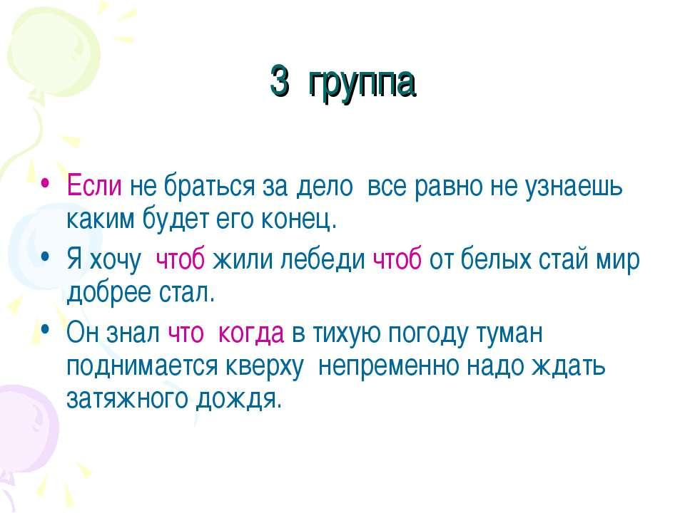 3 группа Если не браться за дело все равно не узнаешь каким будет его конец. ...