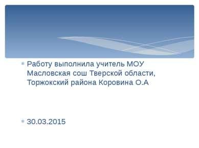 Работу выполнила учитель МОУ Масловская сош Тверской области, Торжокский райо...