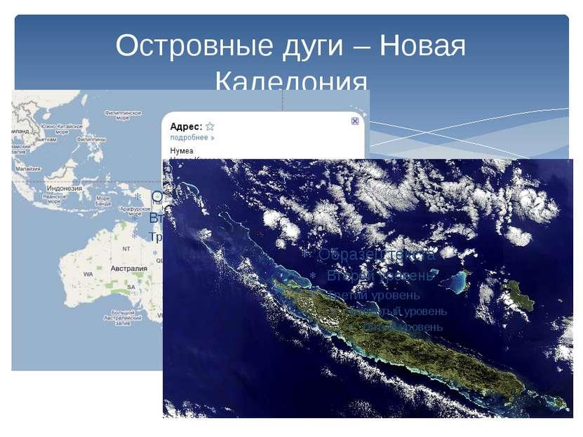 Островные дуги – Новая Каледония