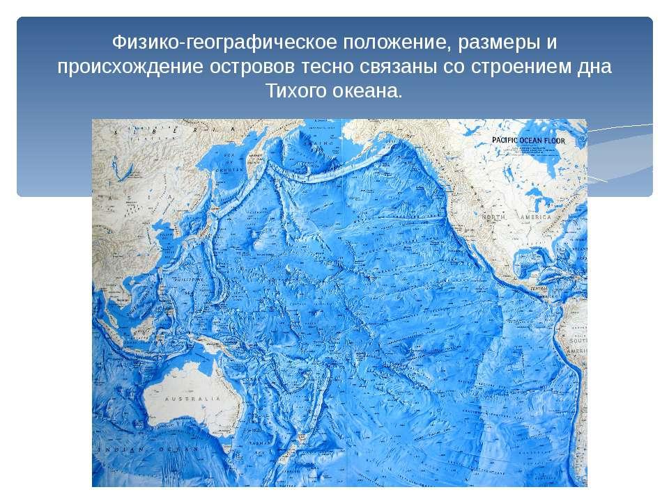 Физико-географическое положение, размеры и происхождение островов тесно связа...
