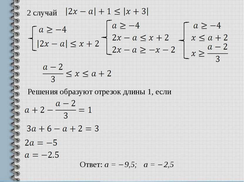 Ответ: а = 9,5; а = 2,5 2 случай Решения образуют отрезок длины 1, если