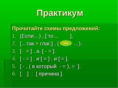 Практикум Прочитайте схемы предложений: (Если…) , [ то… ]. […так + глаг.] , (...