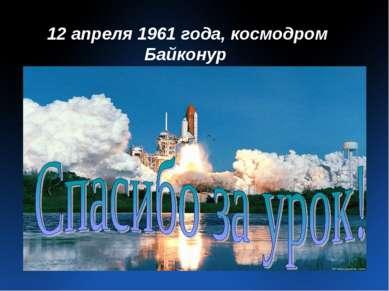 12 апреля 1961 года, космодром Байконур