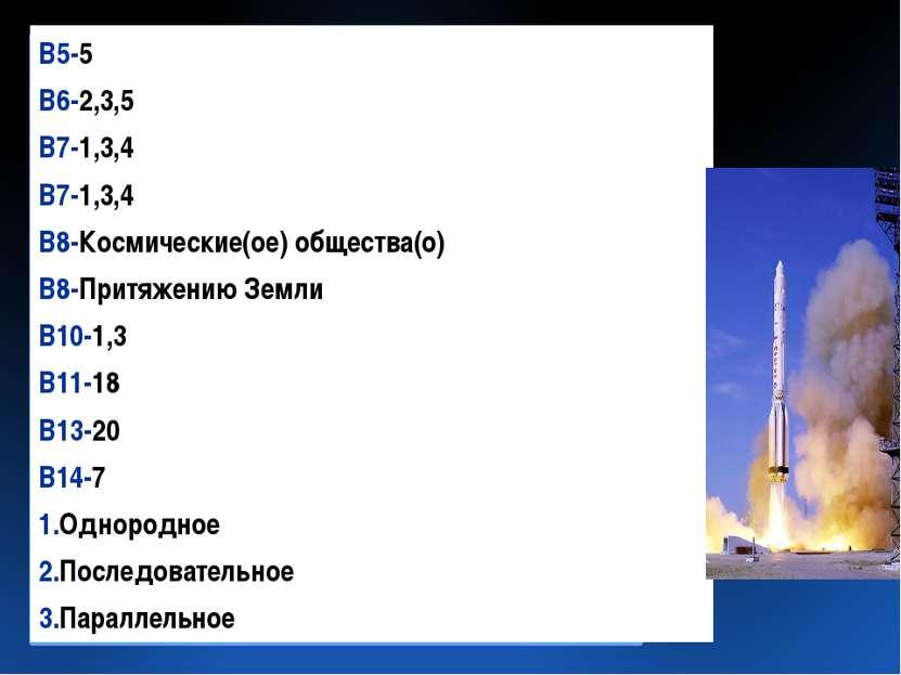 В5-5 В6-2,3,5 В7-1,3,4 В7-1,3,4 В8-Космические(ое) общества(о) В8-Притяжению ...