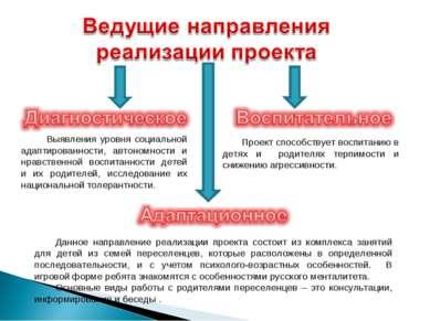 Выявления уровня социальной адаптированности, автономности и нравственной вос...