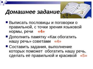 Домашнее задание: Выписать пословицы и поговорки о правильной, с точки зрения...