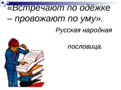 «Встречают по одёжке – провожают по уму». Русская народная пословица.