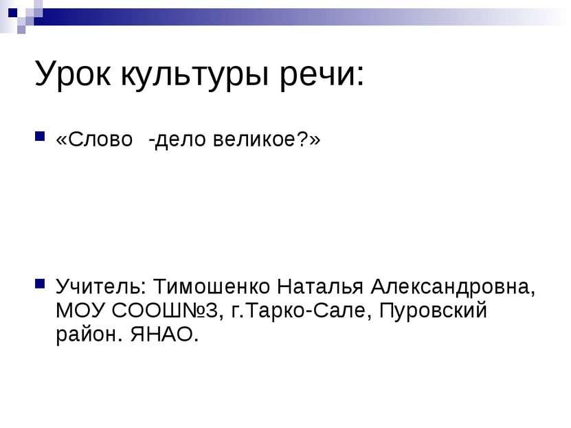Урок культуры речи: «Слово -дело великое?» Учитель: Тимошенко Наталья Алексан...