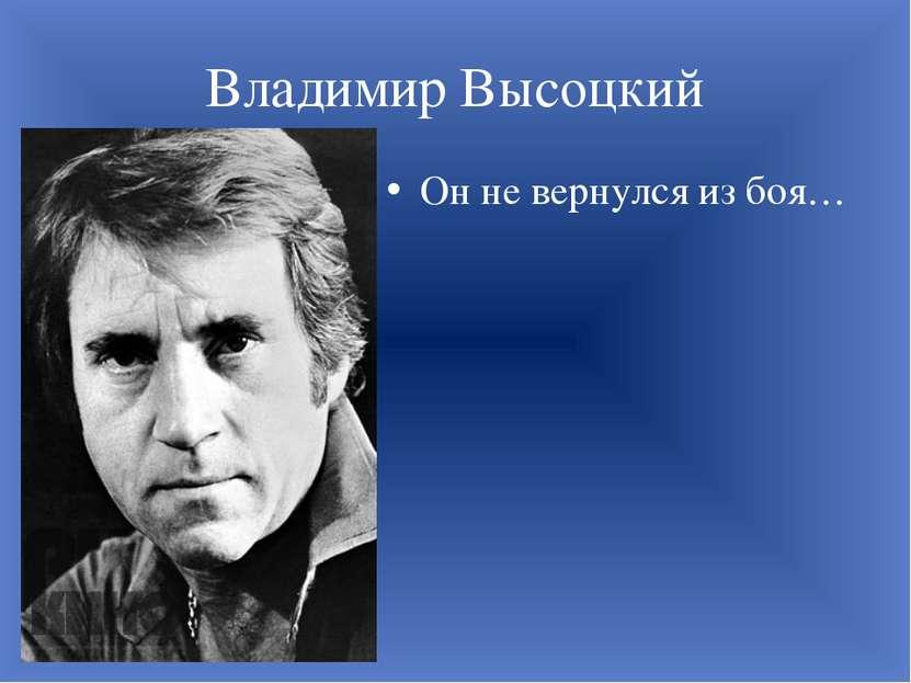 Владимир Высоцкий Он не вернулся из боя…