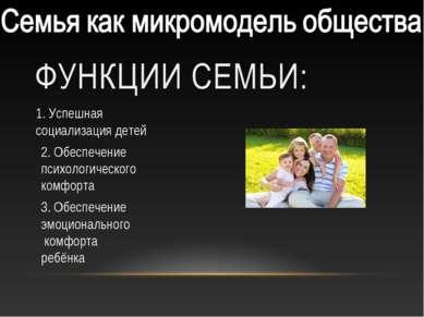 1. Успешная социализация детей 2. Обеспечение психологического комфорта 3. Об...