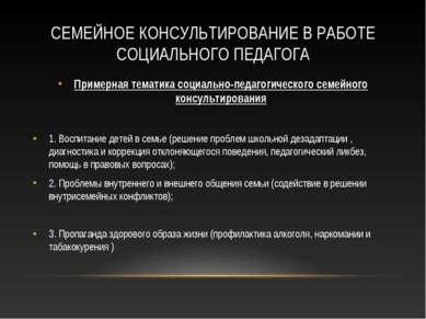 СЕМЕЙНОЕ КОНСУЛЬТИРОВАНИЕ В РАБОТЕ СОЦИАЛЬНОГО ПЕДАГОГА Примерная тематика со...