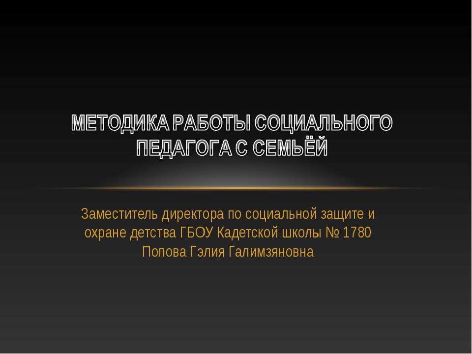 Заместитель директора по социальной защите и охране детства ГБОУ Кадетской шк...