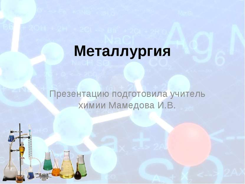 Металлургия Презентацию подготовила учитель химии Мамедова И.В.