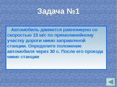 Задача № 4 Положения шарика показаны через 0,1 с. Что можно сказать о движени...