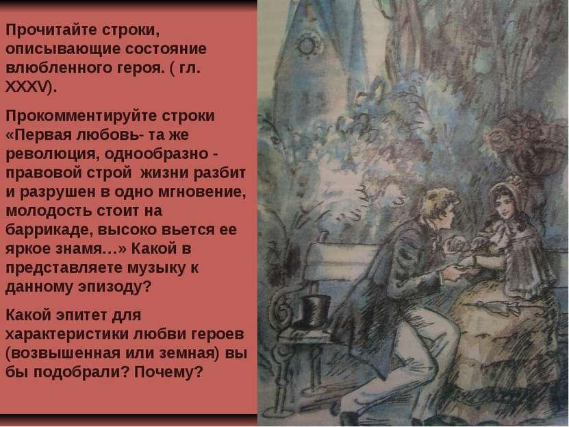 Прочитайте строки, описывающие состояние влюбленного героя. ( гл. ХХХV). Прок...