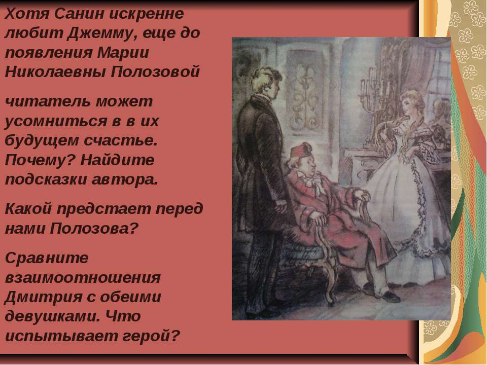 Хотя Санин искренне любит Джемму, еще до появления Марии Николаевны Полозовой...
