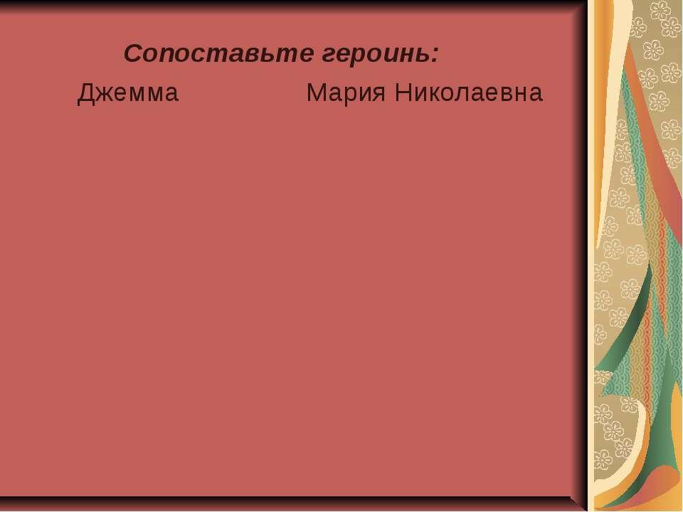 Сопоставьте героинь: Джемма Мария Николаевна