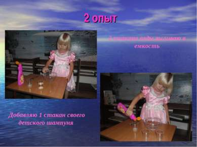 2 опыт 2 стакана воды выливаю в емкость Добавляю 1 стакан своего детского шам...