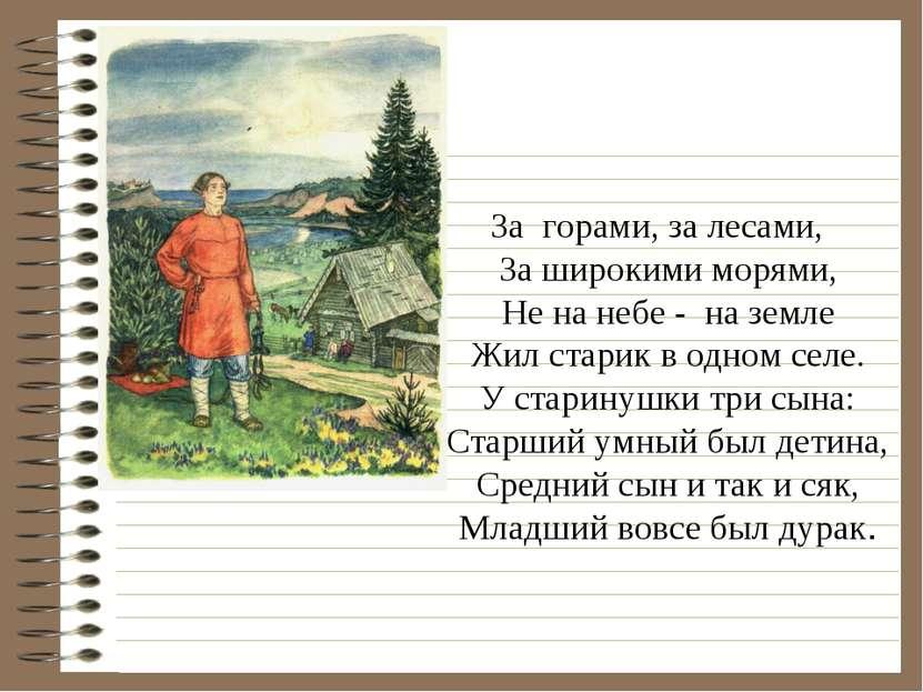 За горами, за лесами, За широкими морями, Не на небе - на земле Жил старик в ...
