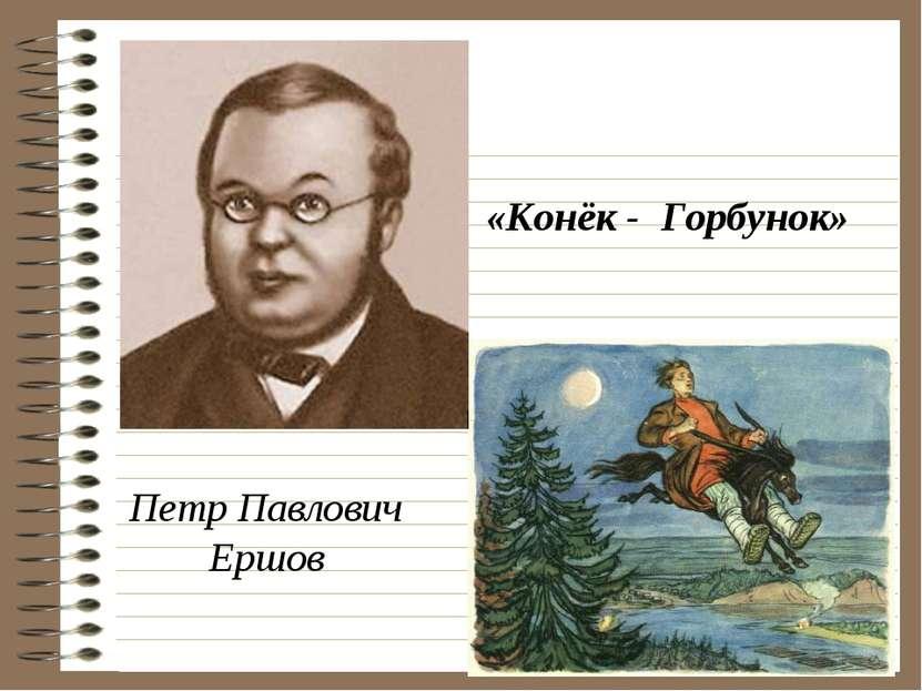 «Конёк - Горбунок» Петр Павлович Ершов