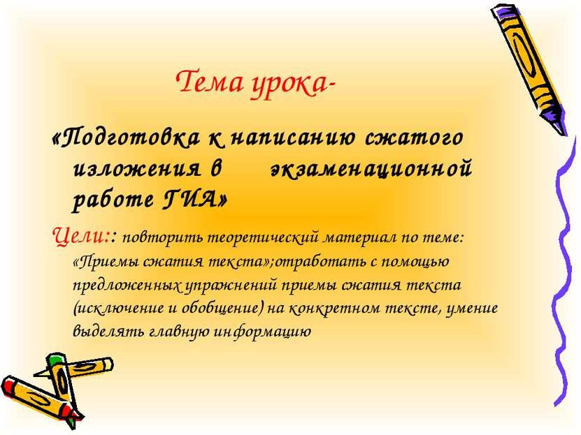 Тема урока- «Подготовка к написанию сжатого изложения в экзаменационной работ...