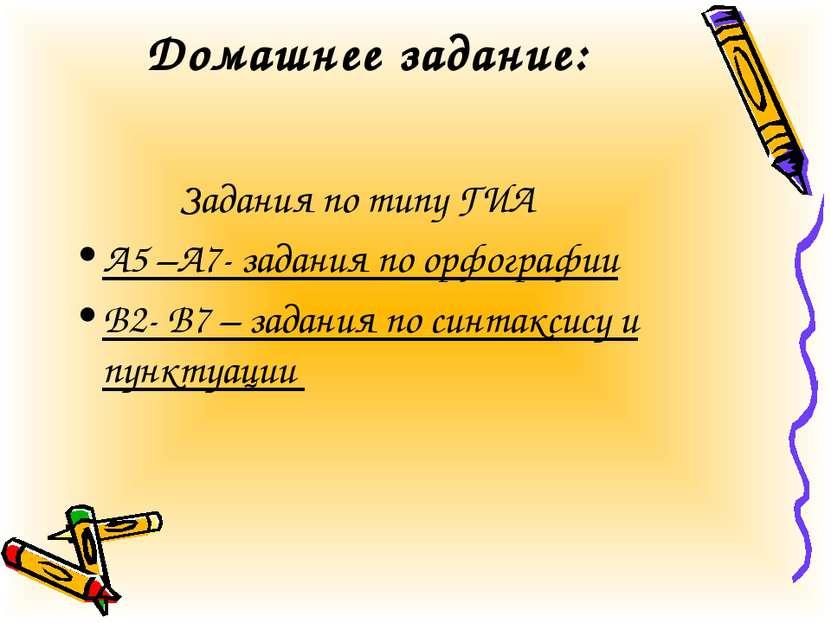 Домашнее задание: Задания по типу ГИА А5 –А7- задания по орфографии В2- В7 – ...