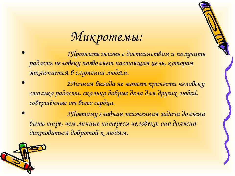 Микротемы: 1Прожить жизнь с достоинством и получить радость человеку позволяе...