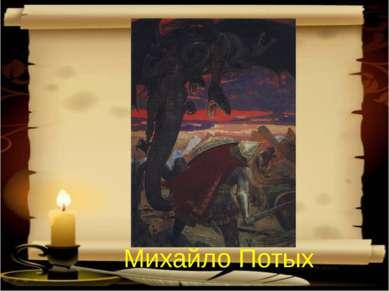 Михайло Потых