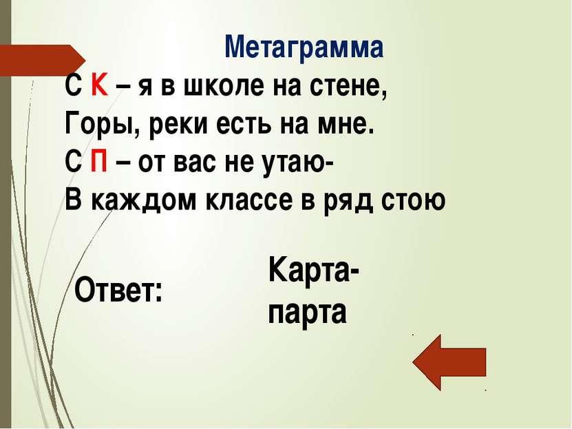 Метаграмма С глухим согласным Мы его читаем, Со звонким-в нем мы обитает. Отв...