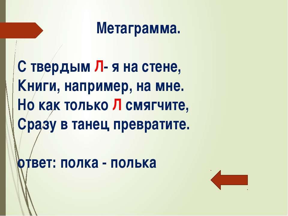 Метаграмма: С Ч – над морем я летаю, С Г – в машинах я бываю. Ответ: чайка-га...