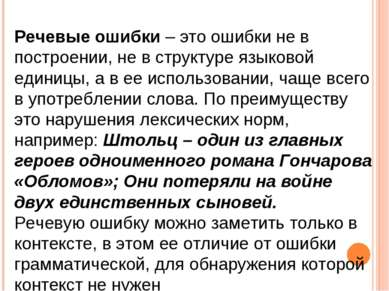 Речевые ошибки – это ошибки не в построении, не в структуре языковой единицы,...